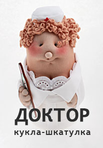 Куколка доктор - шкатулка