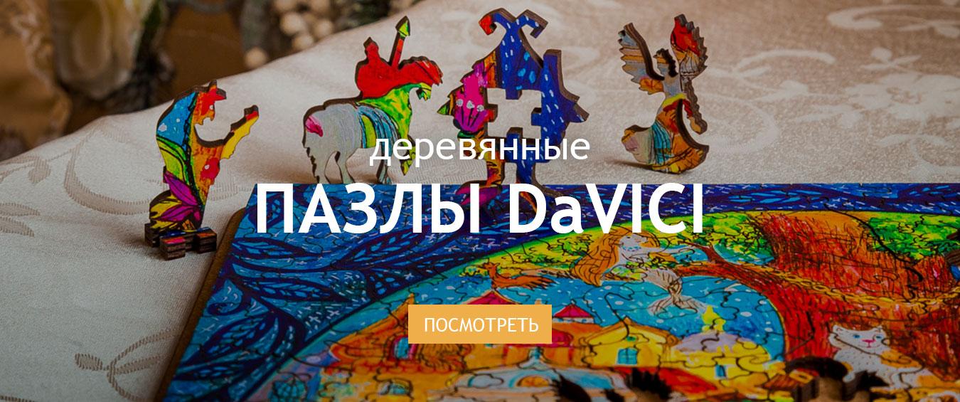 Мир королевских пазлов DaVICI