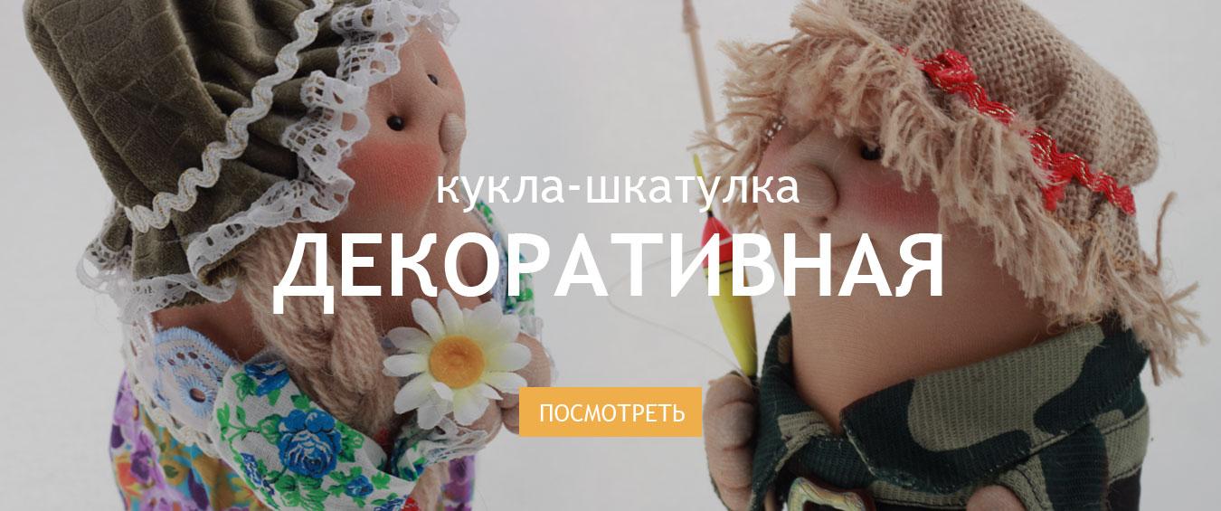 Кукла-шкатулка декоративная