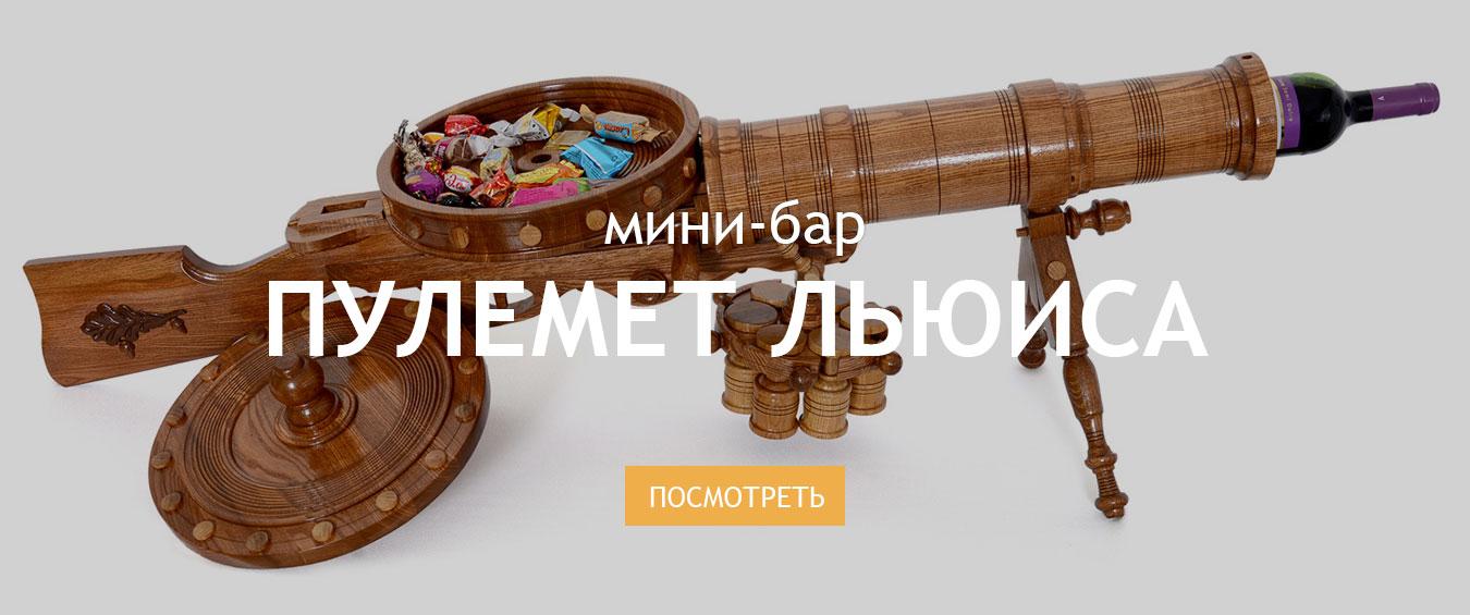 "мини бар ""Пулемет Льюис"""